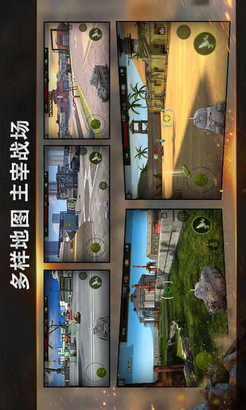 钢铁力量游戏截图