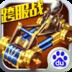 帝国勇士(百度)电脑版