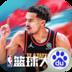 NBA篮球大师(百度)电脑版