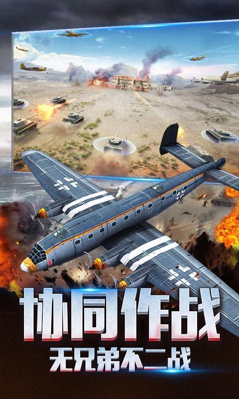 二战风云2游戏截图