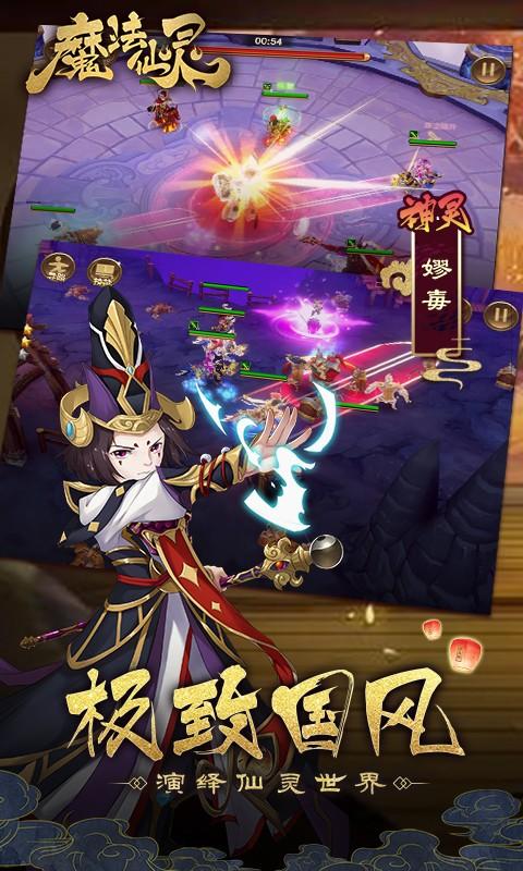 魔法仙灵游戏截图