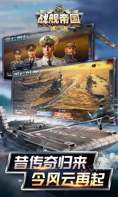 战舰帝国-军情直播间游戏截图