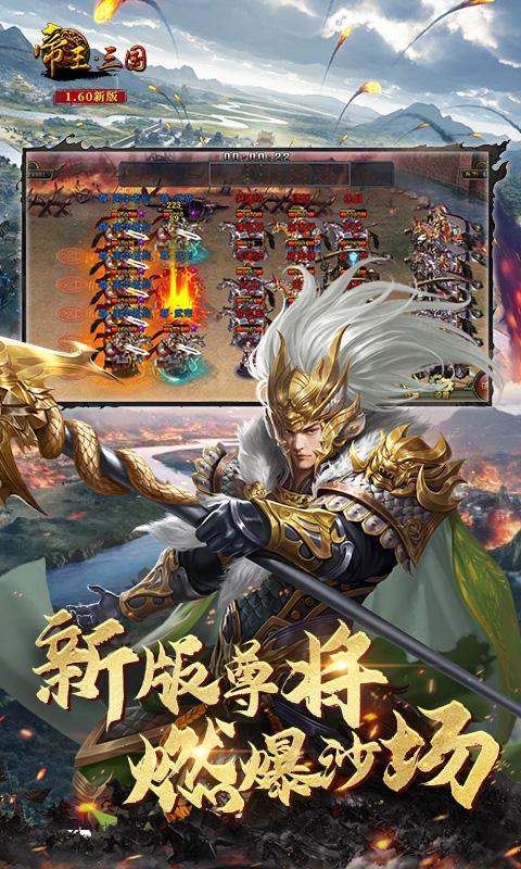 帝王·三国(经典万人国战)游戏截图