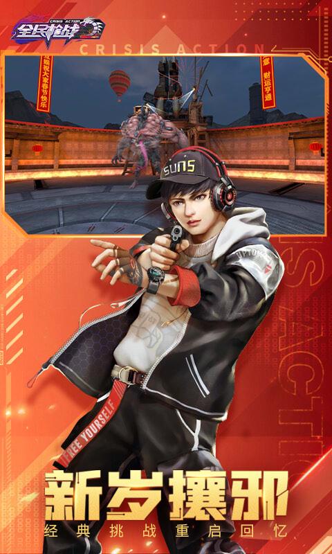 全民枪战(百度版)