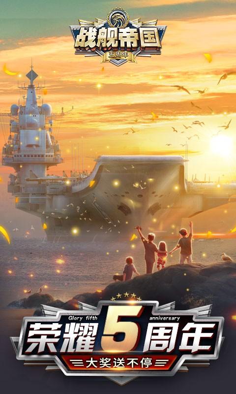 战舰帝国(官方正版)游戏截图